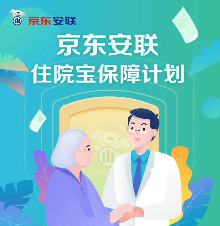 京东安联住院宝保障计划
