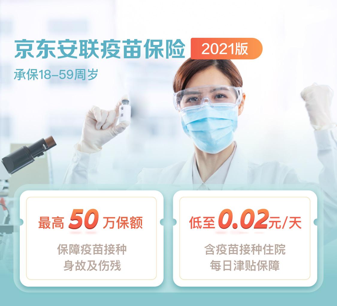 京东安联疫苗保险(2021版)